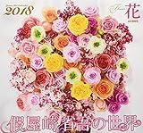 カレンダー2018 假屋崎省吾の世界 花 (ヤマケイカレンダー2018)