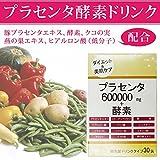 Dr.Medical ダイエット&美肌ケア プラセンタ600,000mg+酵素 1か月分 30包