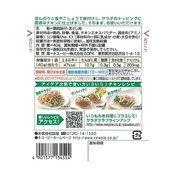 サラダクラブ チキンささみ(ほぐし肉) 40g...の紹介画像3
