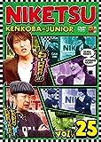 にけつッ!!25[DVD]
