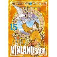 ヴィンランド・サガ(15) (アフタヌーンコミックス)