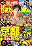KansaiWalker関西ウォーカー 2018 No.23 [雑誌]