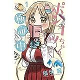 ポンコツちゃん検証中 (1) (少年サンデーコミックス)