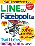 Q&Aでわかりやすい! LINE&Facebook (TJMOOK)