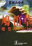 鳩笛草―燔祭・朽ちてゆくまで (光文社文庫) 画像