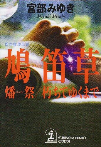 鳩笛草—燔祭・朽ちてゆくまで (光文社文庫)