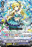 ヴァンガード V-EB05/001 カラフル・パストラーレ ソナタ (VR ヴァンガードレア) Primary Melody