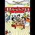 東京ルームシェア生活<東京ルームシェア生活> (コミックエッセイ)