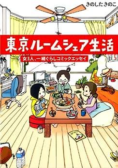 [きのした きのこ]の東京ルームシェア生活 (コミックエッセイ)