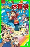 ぼくらの体育祭(角川つばさ文庫) 「ぼくら」シリーズ