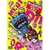 ヤンス!ガンス! MEAT OR DIE シーズン1 [DVD]