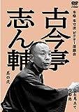 本格 本寸法 ビクター落語会 古今亭志ん輔 其の弐 お見立て/船徳 [DVD]