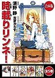 【合本版】時載りリンネ! 全5巻 (角川スニーカー文庫)
