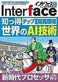 Interface(インターフェース) 2018年02月号 -