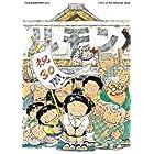 TV放送開始30周年記念 じゃりン子チエ SPECIAL BOX(セット数予定) [DVD]