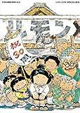 TV放送開始30周年記念 じゃりン子チエ SPECIAL BOX[DVD]