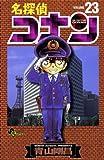 名探偵コナン(23) (少年サンデーコミックス)