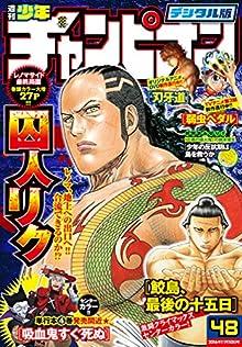 [雑誌] 週刊少年チャンピオン 2016年48号 [Weekly Shonen Champion 2016-48]