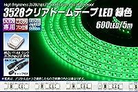 3528テープLED 120LED/m クリアドーム 緑色 5m AAランクLED使用