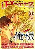 iHertZ band.21 特集「俺様」 (ミリオンコミックスiHertZ)