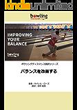 バランスを改善する ボウリングディスマンス翻訳シリーズ