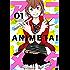 アニメタ!(1) (モーニングコミックス)