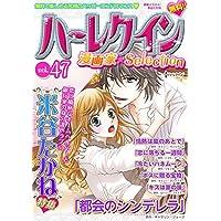 ハーレクイン 漫画家セレクション vol.47 (ハーレクインコミックス)