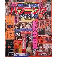発掘!!お宝映像ハプニング アイドル集  2005年10月号