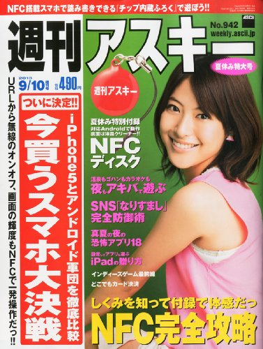 週刊アスキー 2013年 9/10増刊号の詳細を見る