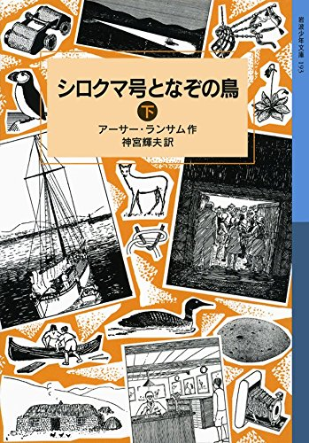 シロクマ号となぞの鳥(下) (岩波少年文庫 ランサム・サーガ)の詳細を見る