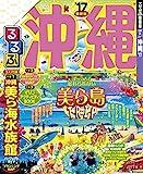 るるぶ沖縄'17 (るるぶ情報版(国内))