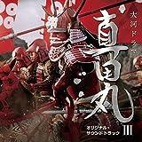 NHK大河ドラマ 真田丸 オリジナル・サウンドトラック III 音楽:服部?之