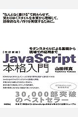 改訂新版JavaScript本格入門 ~モダンスタイルによる基礎から現場での応用まで 大型本