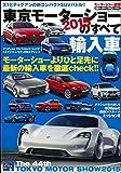 東京モーターショーのすべて 2015 輸入車—モーターショー速報 (モーターファン別冊) -