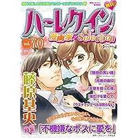 ハーレクイン 漫画家セレクション vol.70 (ハーレクインコミックス)