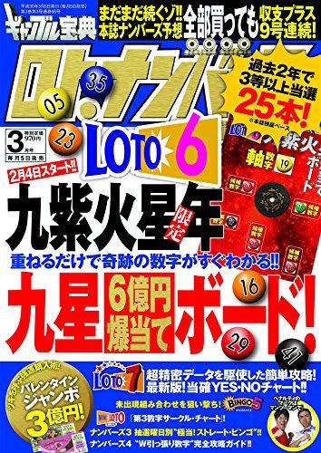 ギャンブル宝典ロトナンバーズ当選倶楽部 2018年 03月号 [雑誌]