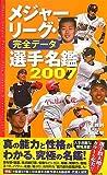メジャーリーグ・完全データ選手名鑑〈2007〉