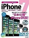 今日からすぐに使える iPhone 7 スタートガイド (インプレスムック)