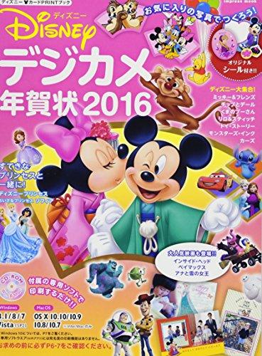 ディズニー・デジカメ年賀状2016 —ミ...