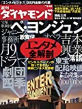 週刊ダイヤモンド 2008年8/23号 [雑誌]