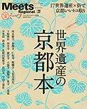 世界遺産の京都本 (えるまがMOOK ミーツ・リージョナル別冊)