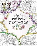 四季を彩るディズニー塗り絵 (ブティックムックno.1255)