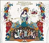 谷山浩子コンサート 〜デビュー45周年大収穫祭〜