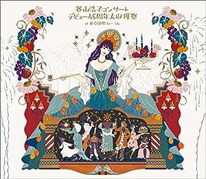 【Amazon.co.jp限定】谷山浩子コンサート ~デビュー45周年大収穫祭~ 初回盤(CD3枚組+DVD)(栞 (4枚セット)付)