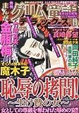 まんがグリム童話デラックス 2010年 12月号 [雑誌]