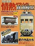 改訂新版:情熱が生んだ鉄道模型~エコーモデル・その世界2 車輌模型編~ (NEKO MOOK)