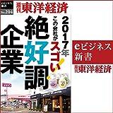 絶好調企業(週刊東洋経済eビジネス新書No.204)