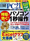 日経PC21(ピーシーニジュウイチ)2017年2月号