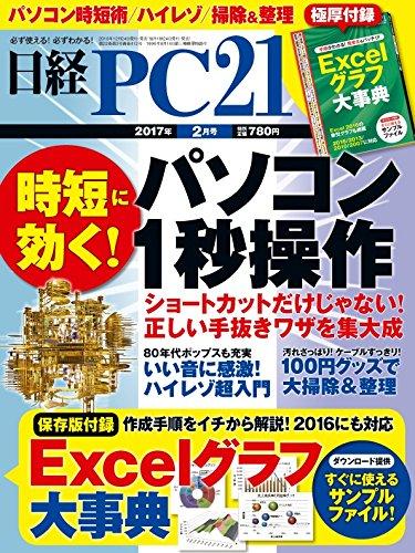 日経PC21(ピーシーニジュウイチ)2017年2月号の詳細を見る