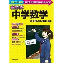 高校入試 中学数学が面白いほどわかる本